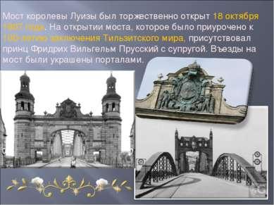 Мост королевы Луизы был торжественно открыт 18 октября 1907 года. На открытии...