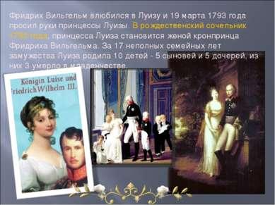 Фридрих Вильгельм влюбился в Луизу и 19 марта 1793 года просил руки принцессы...