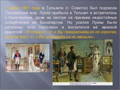 7 июля 1807 года в Тильзите (г. Советск) был подписан Тильзитский мир. Луиза ...