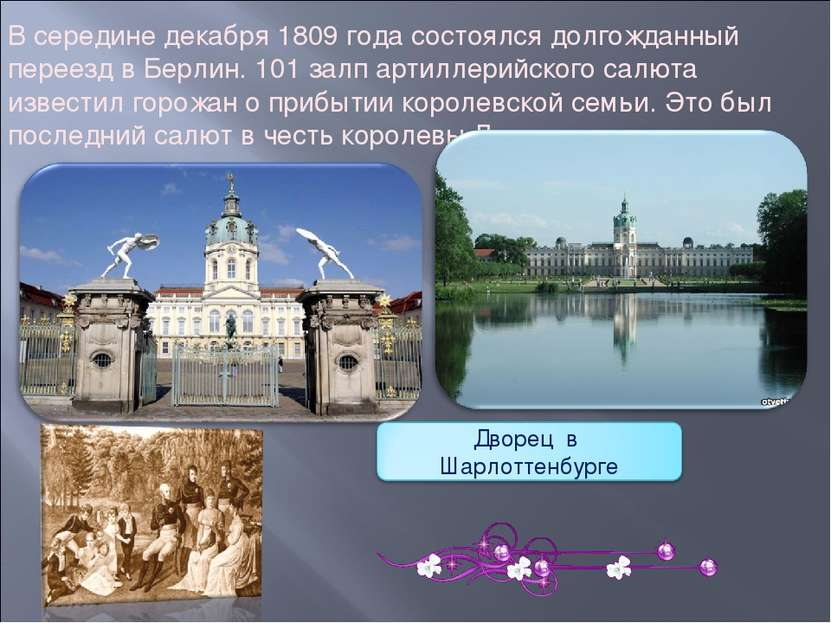 В середине декабря 1809 года состоялся долгожданный переезд в Берлин. 101 зал...