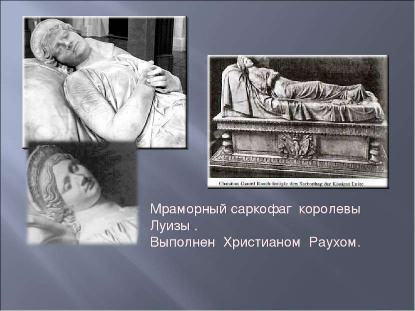 Мраморный саркофаг королевы Луизы . Выполнен Христианом Раухом.