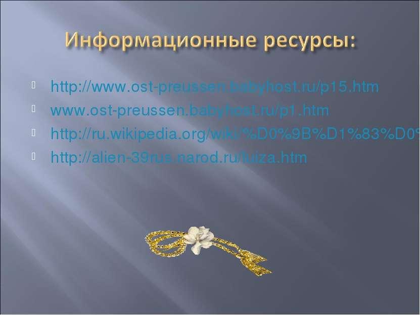 http://www.ost-preussen.babyhost.ru/p15.htm www.ost-preussen.babyhost.ru/p1.h...