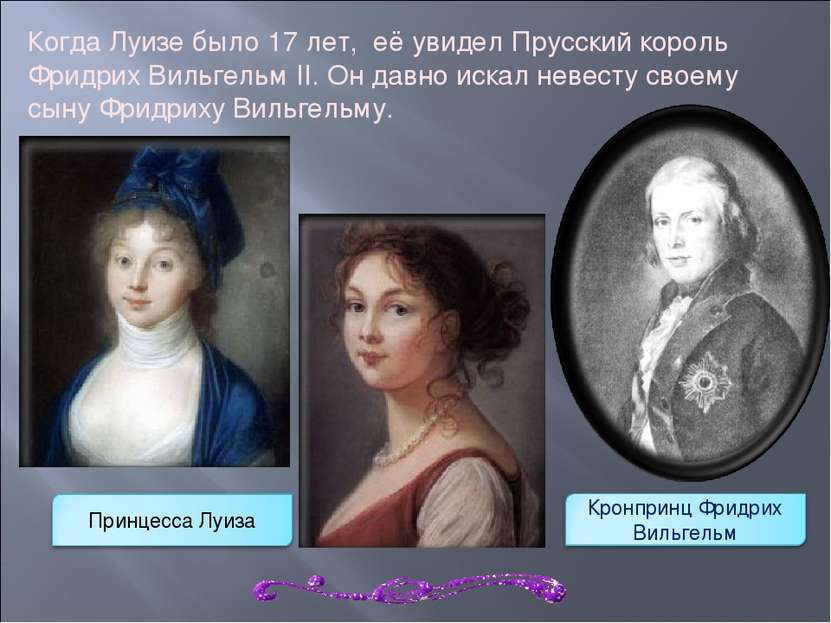 Когда Луизе было 17 лет, её увидел Прусский король Фридрих Вильгельм II. Он ...