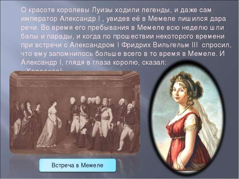 О красоте королевы Луизы ходили легенды, и даже сам император Александр I , у...