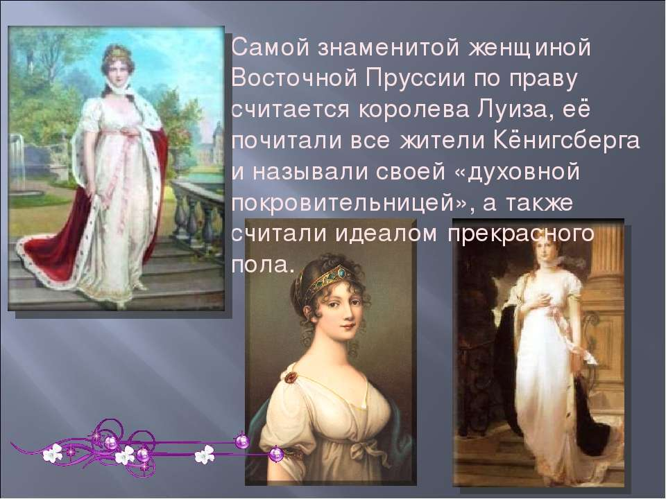 Самой знаменитой женщиной Восточной Пруссии по праву считается королева Луиза...
