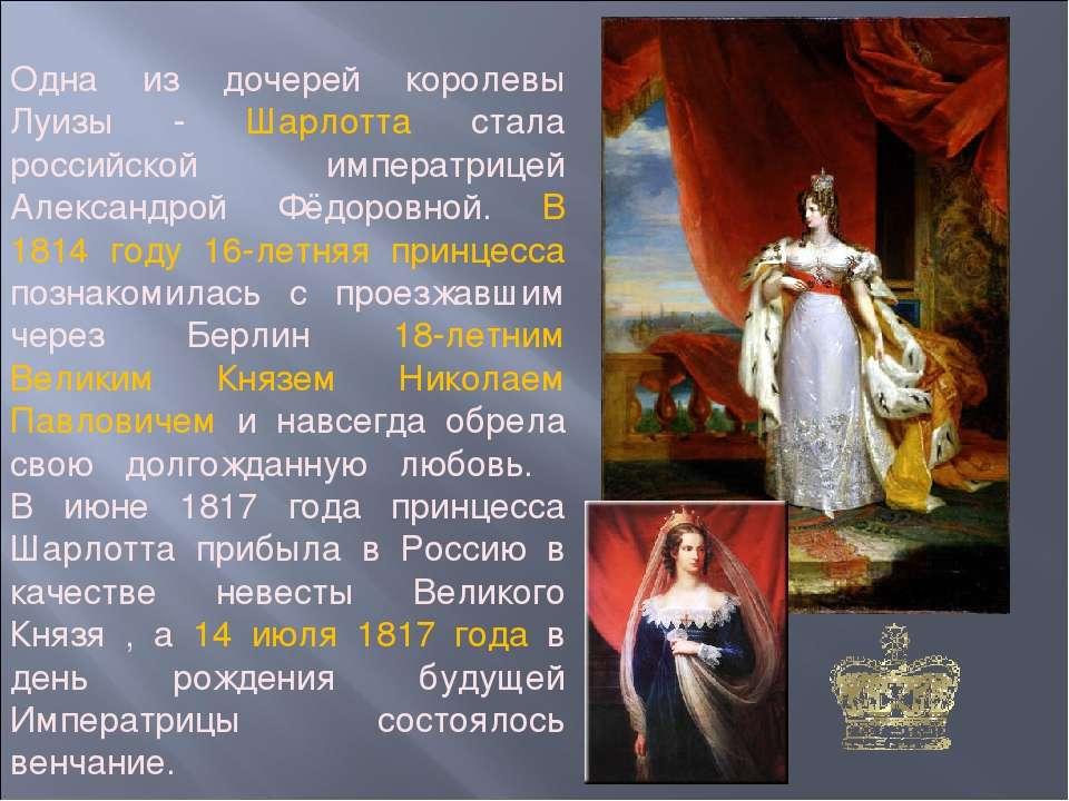 Одна из дочерей королевы Луизы - Шарлотта стала российской императрицей Алекс...