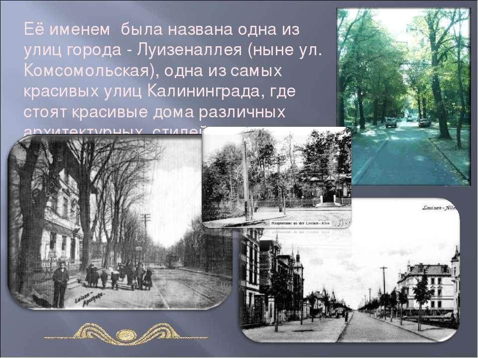Её именем была названа одна из улиц города - Луизеналлея (ныне ул. Комсомоль...