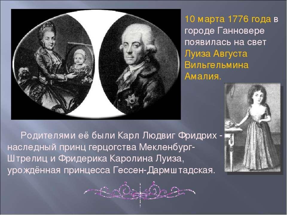 Родителями её были Карл Людвиг Фридрих - наследный принц герцогства Мекленбур...