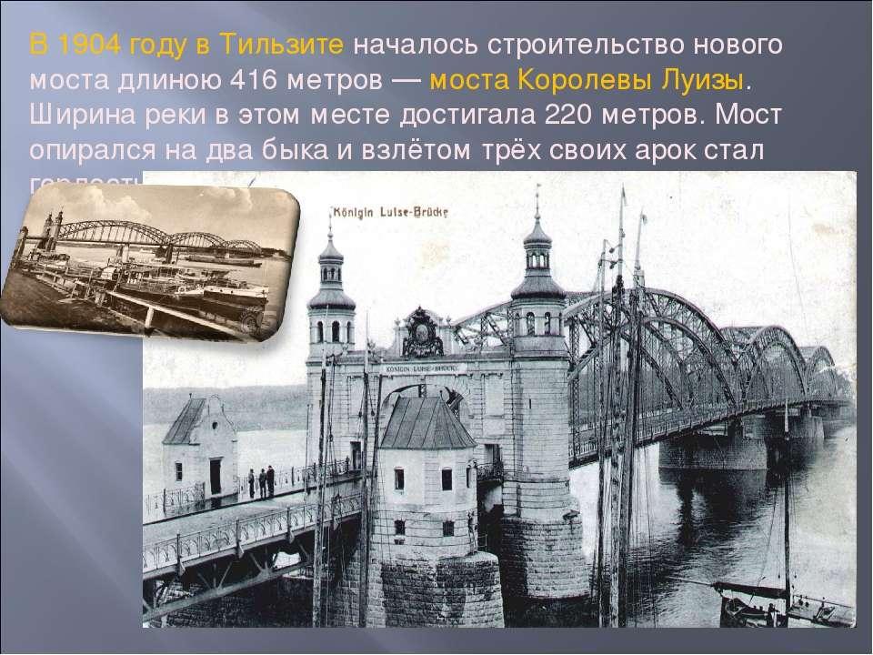 В 1904 году в Тильзите началось строительство нового моста длиною 416 метров ...
