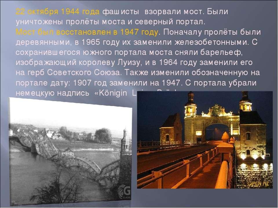 22 октября 1944 года фашисты взорвали мост. Были уничтожены пролёты моста и с...