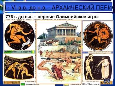 VIII - VI в.в. до н.э. - АРХАИЧЕСКИЙ ПЕРИОД Возрождение ремёсел Развитие кора...