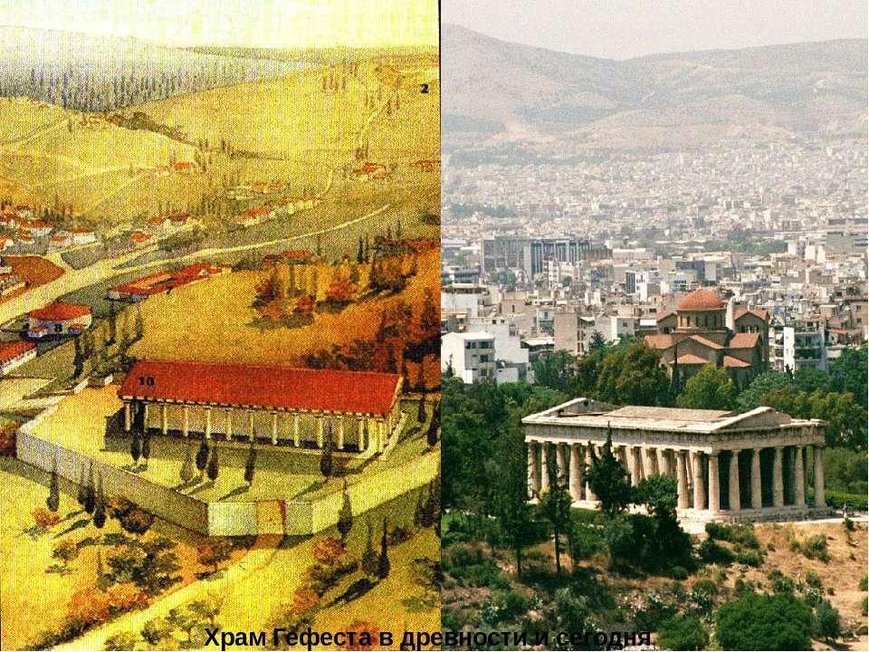 Акрополь.Статуя богини Афины. Храм богини Афины – Парфенон. V в. до н.э. Реко...