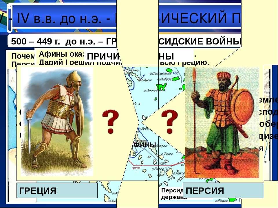 V - IV в.в. до н.э. - КЛАССИЧЕСКИЙ ПЕРИОД 500 – 449 г. до н.э. – ГРЕКО-ПЕРСИД...