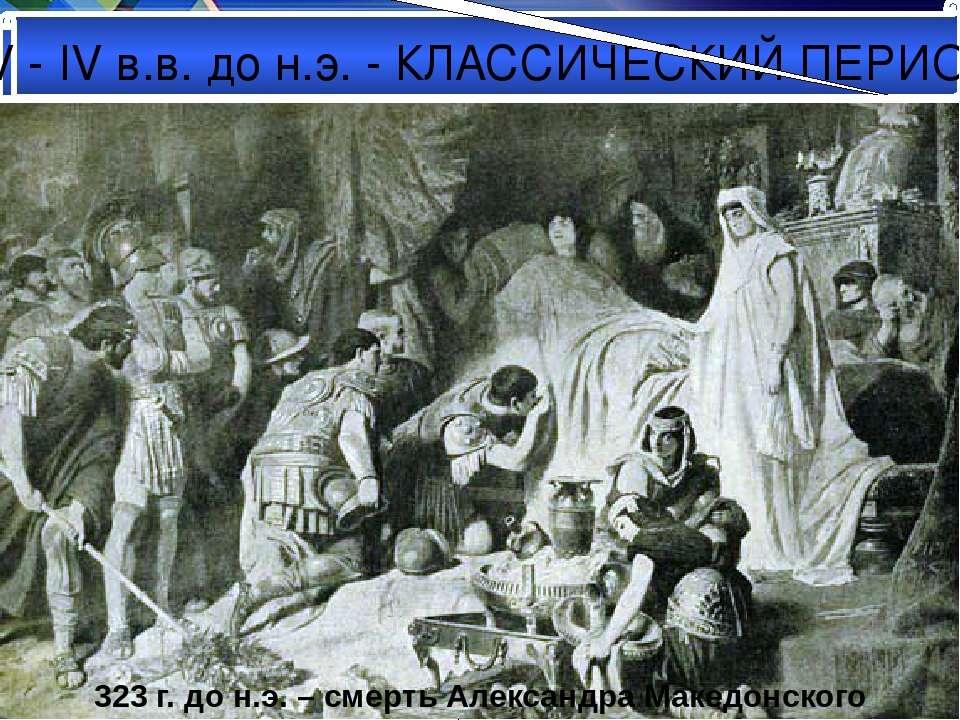 V - IV в.в. до н.э. - КЛАССИЧЕСКИЙ ПЕРИОД Поход Александра Македонского на Во...