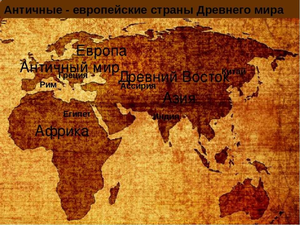 Мы изучили большую тему – Древний Восток Египет Ассирия Индия Китай Древний В...