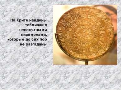 На Крите найдены таблички с непонятными письменами, которые до сих пор не раз...