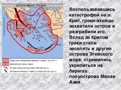 Воспользовавшись катастрофой на о. Крит, греки-ахейцы захватили остров и разг...