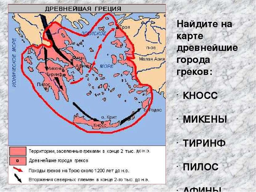 Найдите на карте древнейшие города греков: КНОСС МИКЕНЫ ТИРИНФ ПИЛОС АФИНЫ