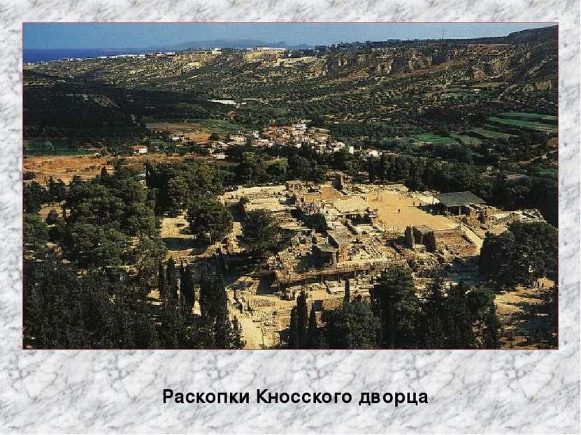 Раскопки Кносского дворца