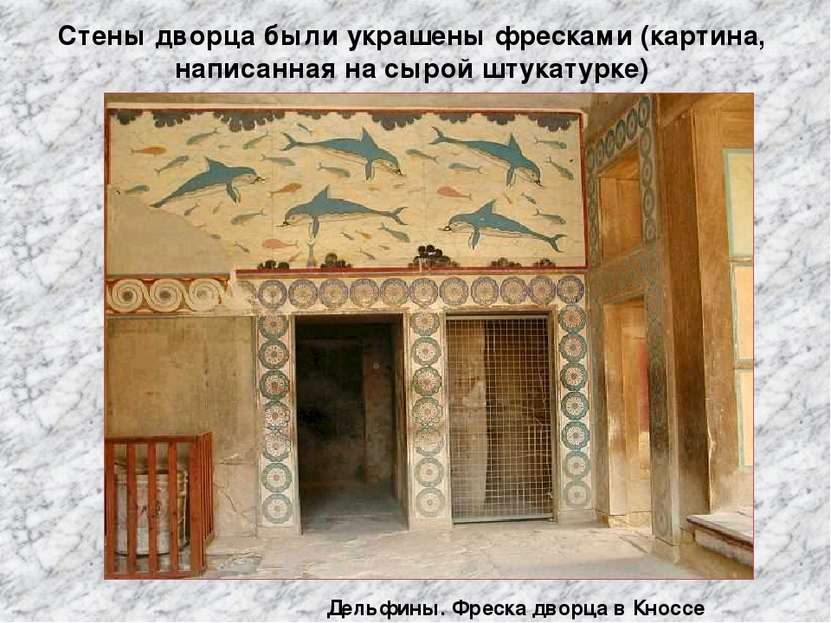 Стены дворца были украшены фресками (картина, написанная на сырой штукатурке)...
