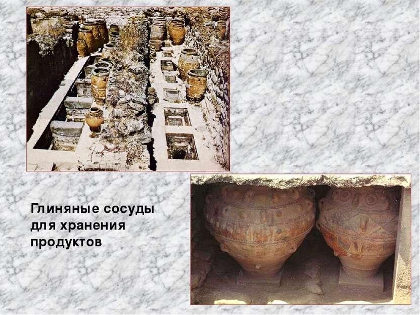 Глиняные сосуды для хранения продуктов