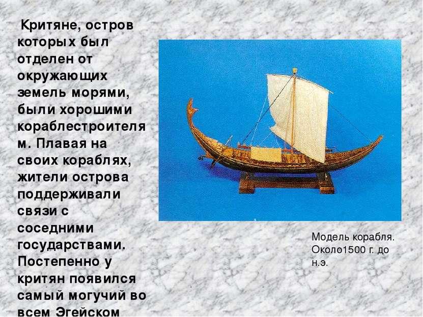 Критяне, остров которых был отделен от окружающих земель морями, были хорошим...