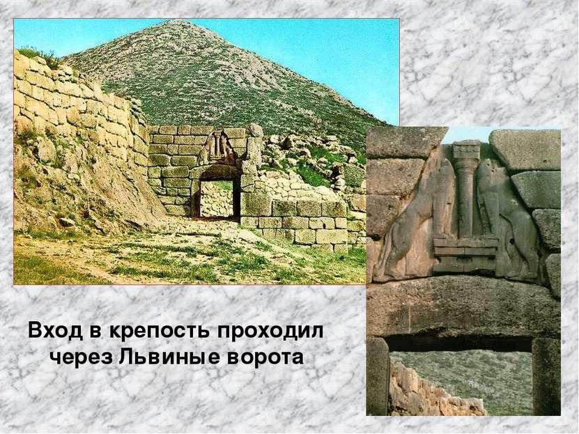 Вход в крепость проходил через Львиные ворота
