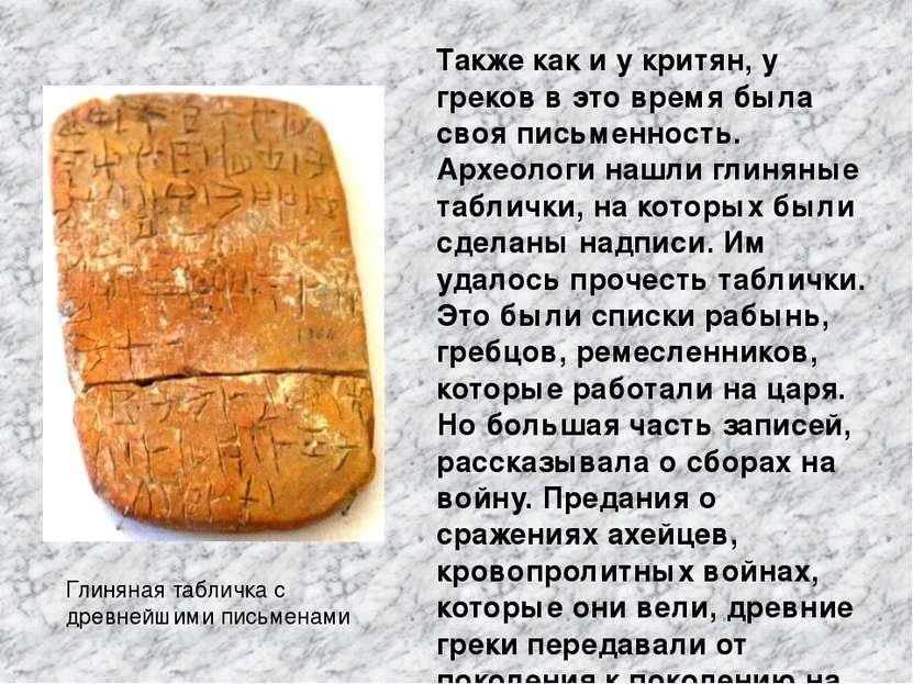 Глиняная табличка с древнейшими письменами Также как и у критян, у греков в э...