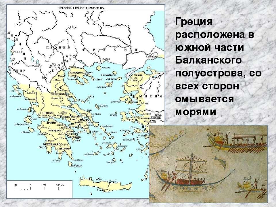 Греция расположена в южной части Балканского полуострова, со всех сторон омыв...