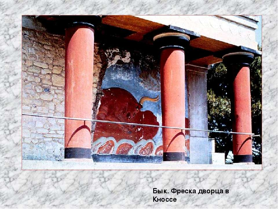 Бык. Фреска дворца в Кноссе