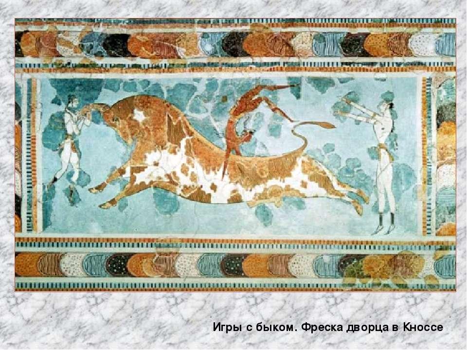 Игры с быком. Фреска дворца в Кноссе