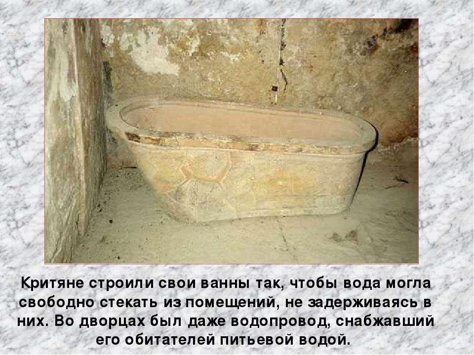 Критяне строили свои ванны так, чтобы вода могла свободно стекать из помещени...