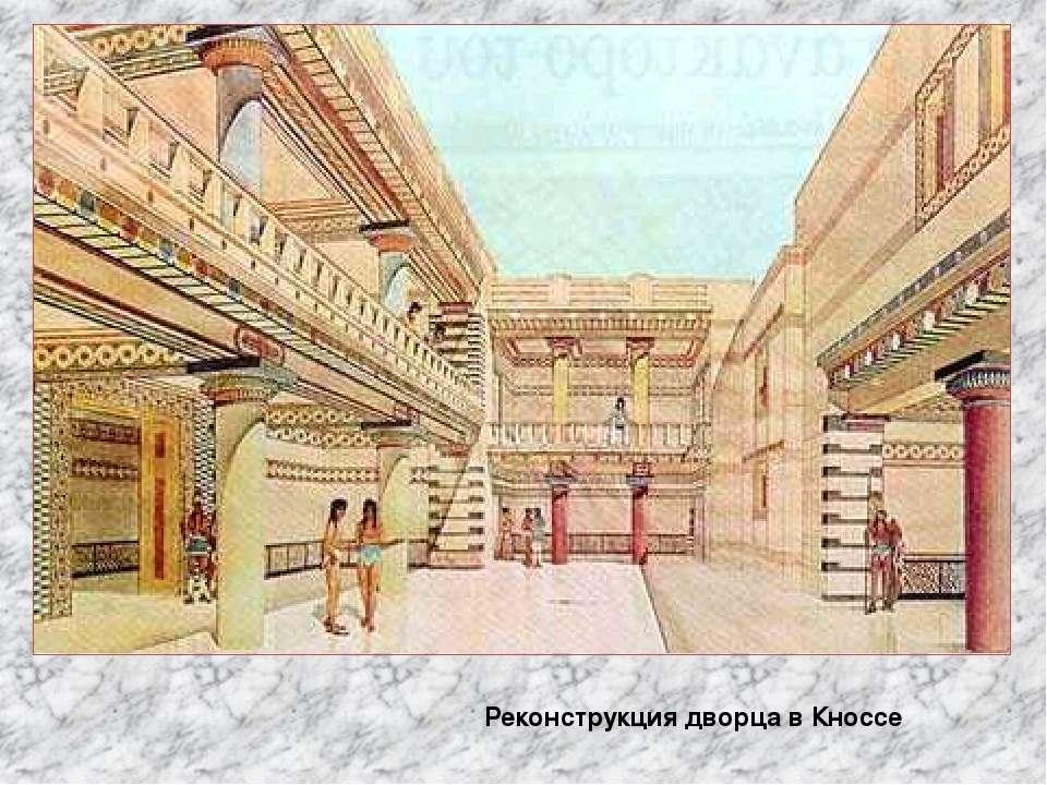 Реконструкция дворца в Кноссе