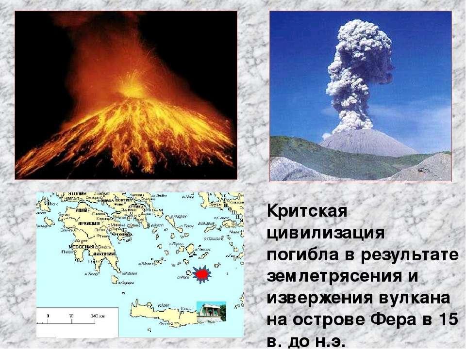 Критская цивилизация погибла в результате землетрясения и извержения вулкана ...