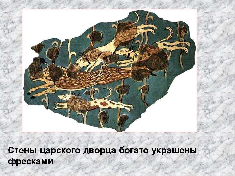 Стены царского дворца богато украшены фресками