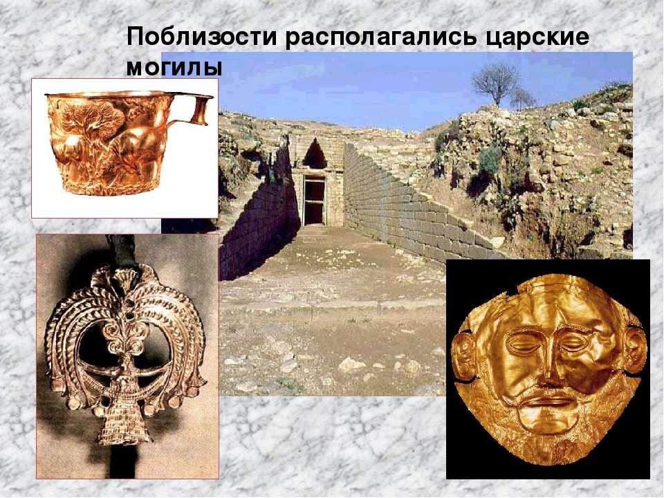 Поблизости располагались царские могилы