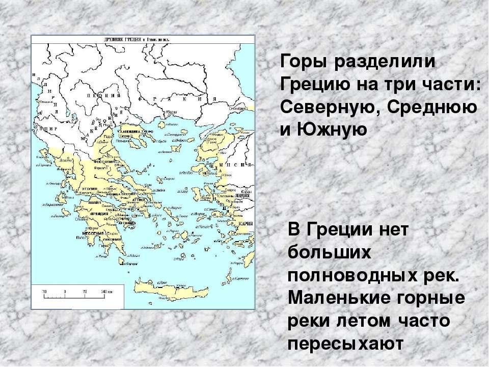 Горы разделили Грецию на три части: Северную, Среднюю и Южную В Греции нет бо...