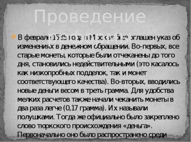 В феврале 1535 года в Москве был оглашен указ об изменениях в денежном обраще...