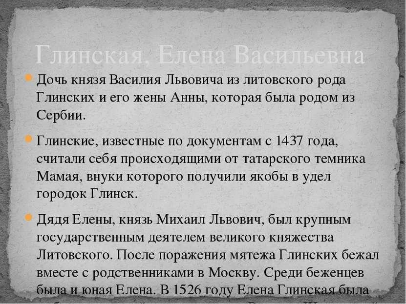Дочь князяВасилия ЛьвовичаизлитовскогородаГлинскихи его женыАнны, кото...