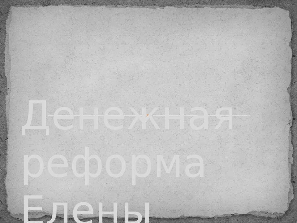 Денежная реформа Елены Глинской И