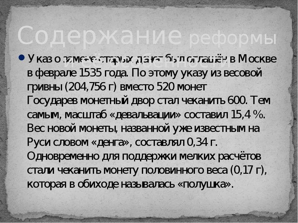Указ о замене старых денег был оглашён в Москве в феврале 1535 года. По этому...