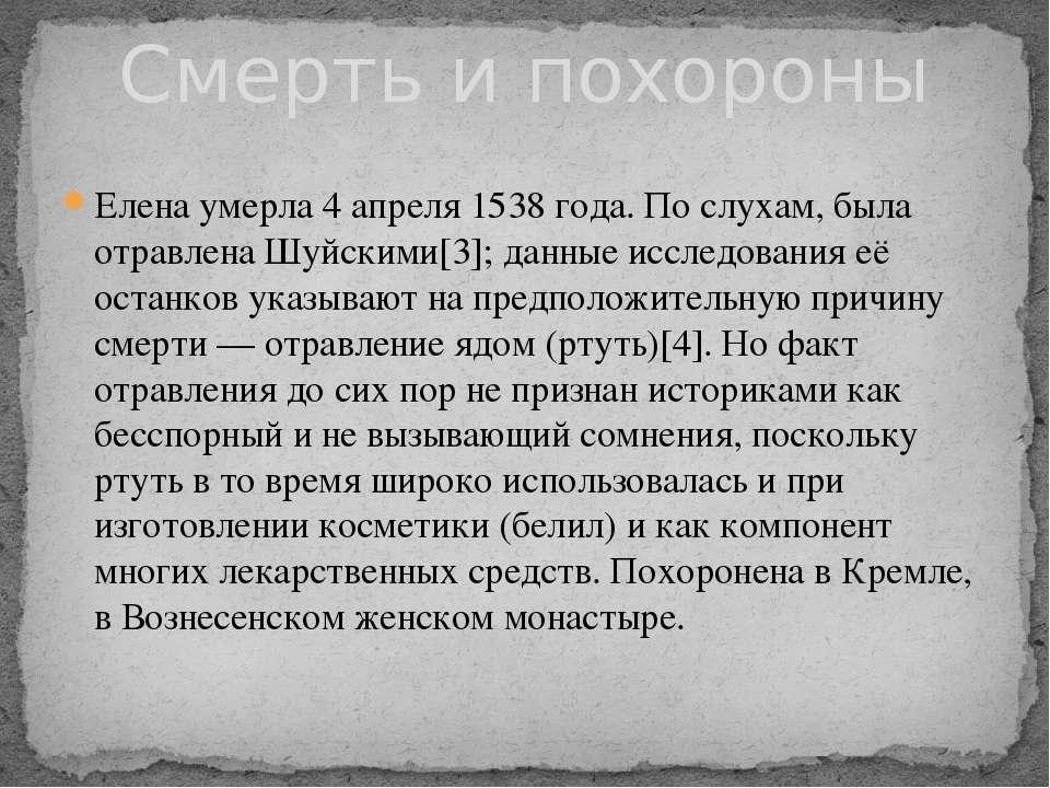 Елена умерла4 апреля1538 года. По слухам, была отравленаШуйскими[3]; данны...