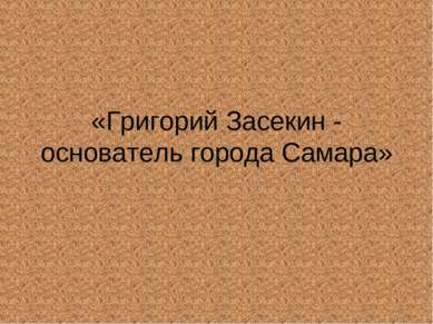 «Григорий Засекин - основатель города Самара»
