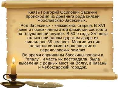 Князь Григорий Осипович Засекин происходил из древнего рода князей Ярославски...