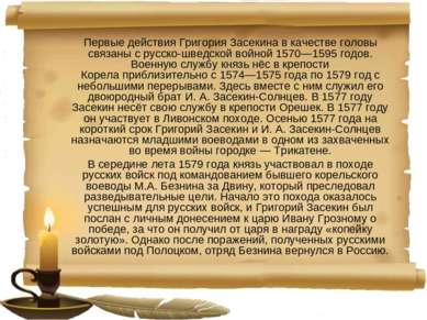 Первые действия Григория Засекина в качестве головы связаны срусско-шведской...