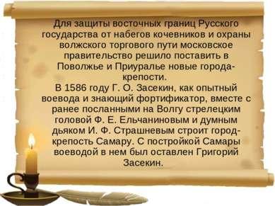Для защиты восточных границ Русского государства от набегов кочевников и охра...