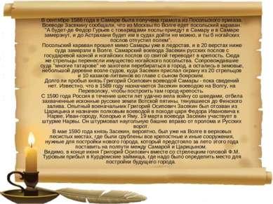 В сентябре 1586 года в Самаре была получена грамота из Посольского приказа. В...