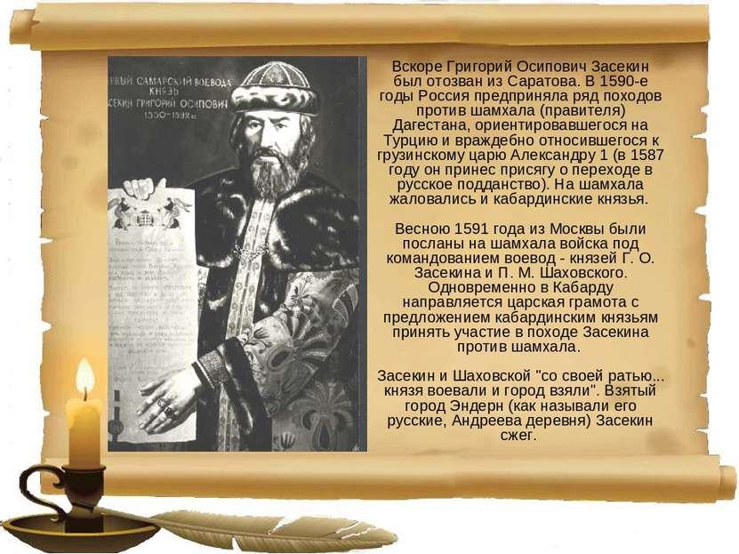 Вскоре Григорий Осипович Засекин был отозван из Саратова. В 1590-е годы Росси...