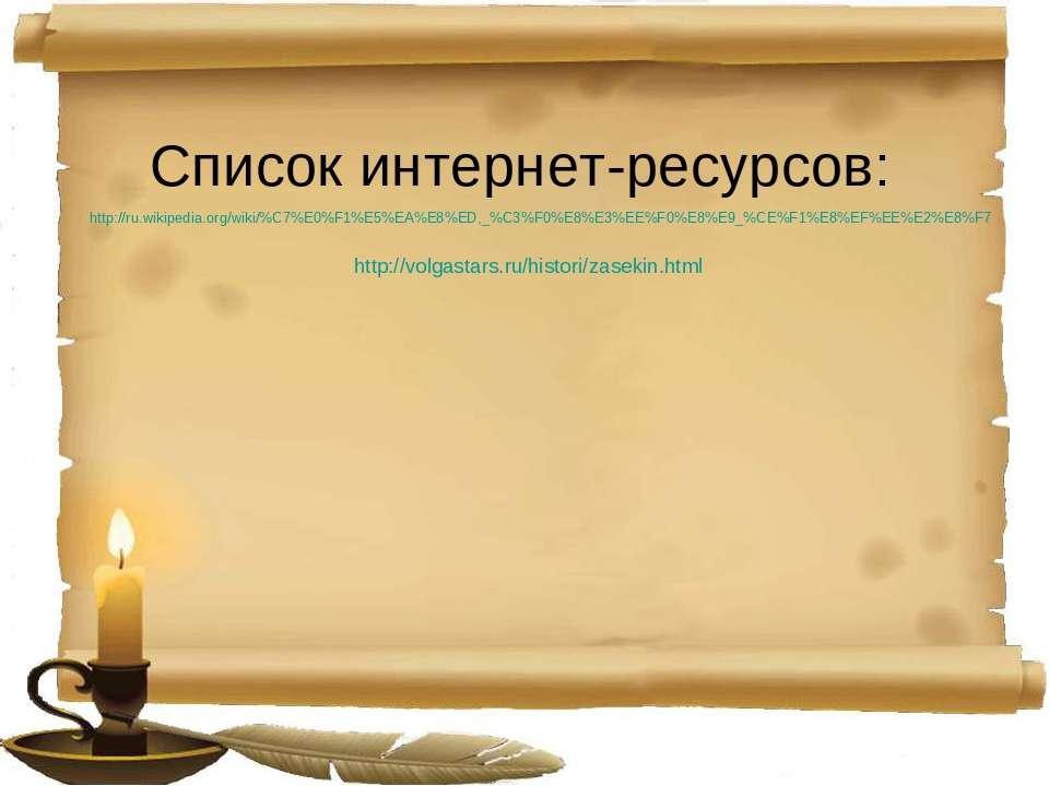 Список интернет-ресурсов: http://ru.wikipedia.org/wiki/%C7%E0%F1%E5%EA%E8%ED,...