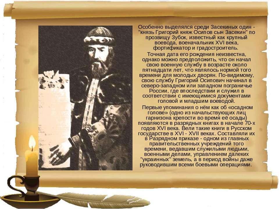 """Особенно выделялся среди Засекиных один - """"князь Григорий княж Осипов сын Зас..."""